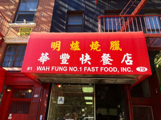 chinatown cheap roast pork duck manhattan wah fung